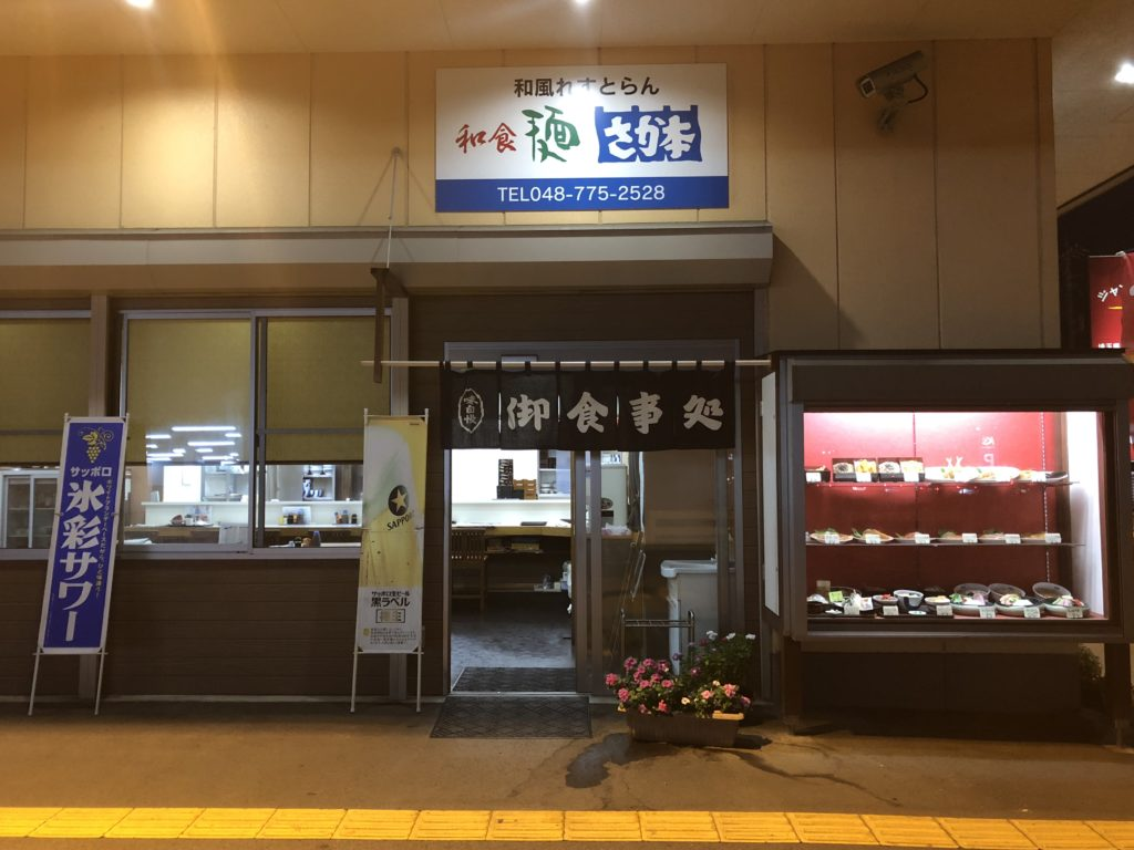 さか本(上尾市/食堂)