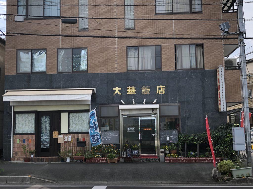 大華飯店(さいたま市中央区/中華料理)