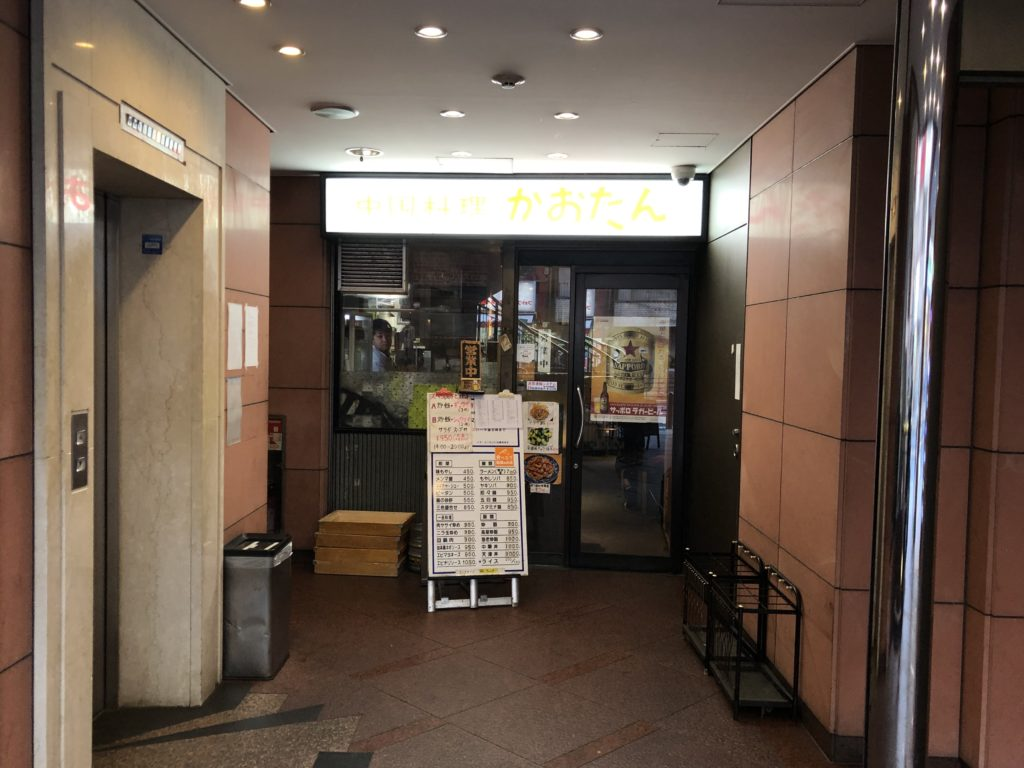 中華料理 かおたん 赤坂店(港区/中華料理)
