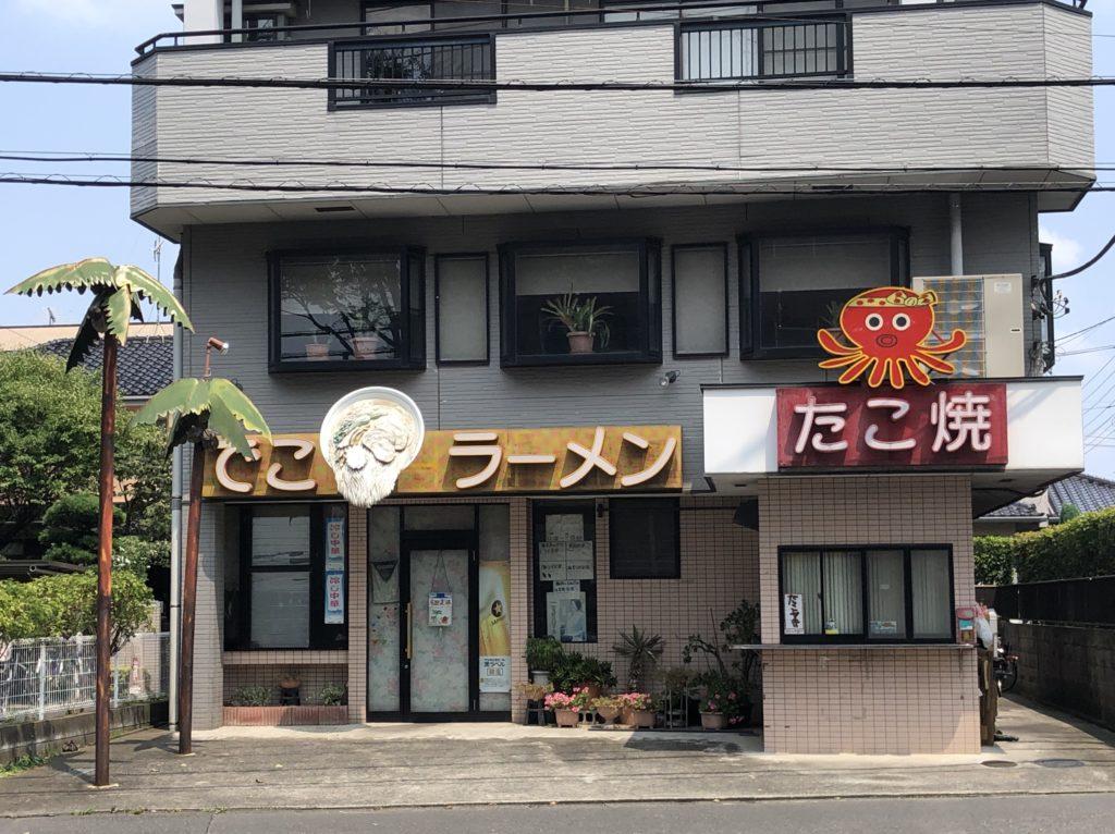でこラーメン(さいたま市桜区/中華料理)