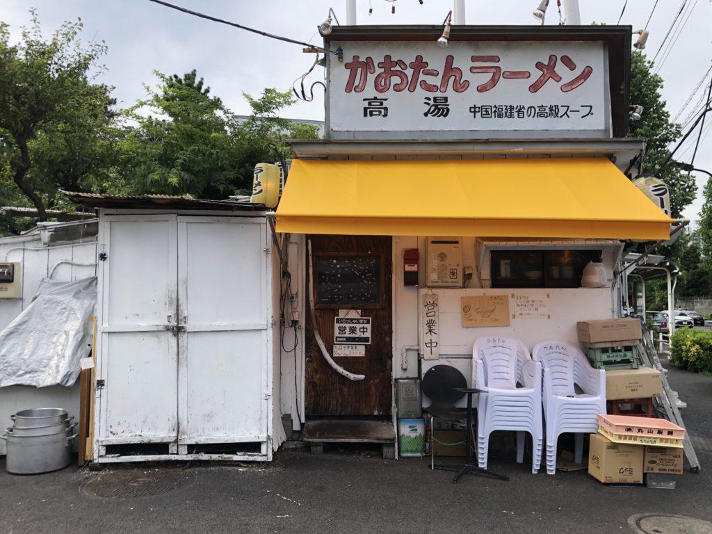 かおたんラーメンえんとつ屋 南青山店(港区/中華料理)