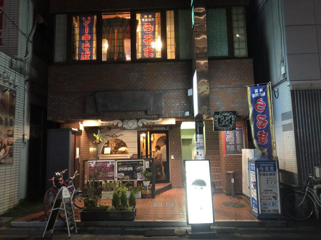 沖縄家庭料理 うるま(さいたま市大宮区/沖縄料理)