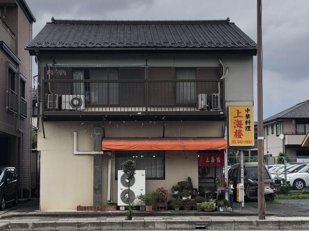 上海楼 浅間町支店(さいたま市大宮区/中華料理)
