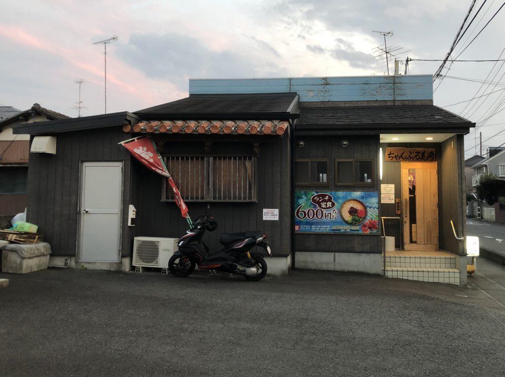 ちゃんぷる美崎沖縄風味処(さいたま市西区/沖縄料理)