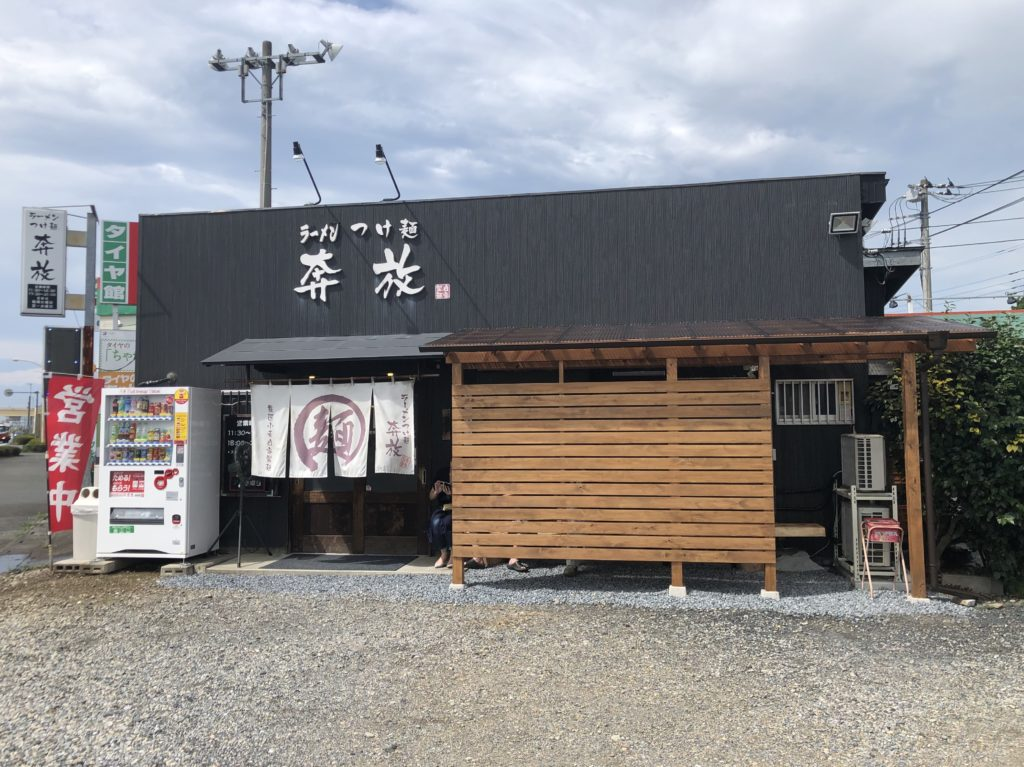 ラーメンつけ麺 奔放(東松山市/ラーメン)