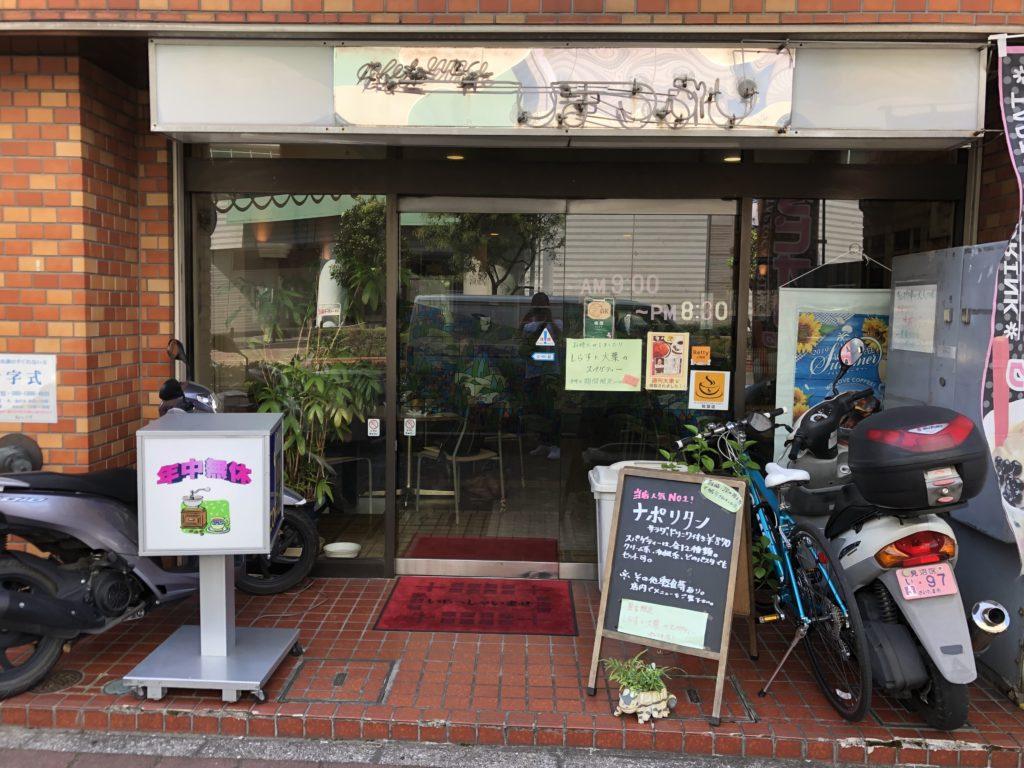 カフェテラス ひまつぶし(さいたま市大宮区/カフェ)