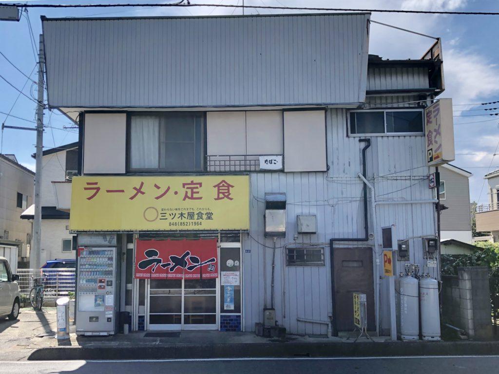 三ツ木屋食堂(さいたま市中央区/中華料理)