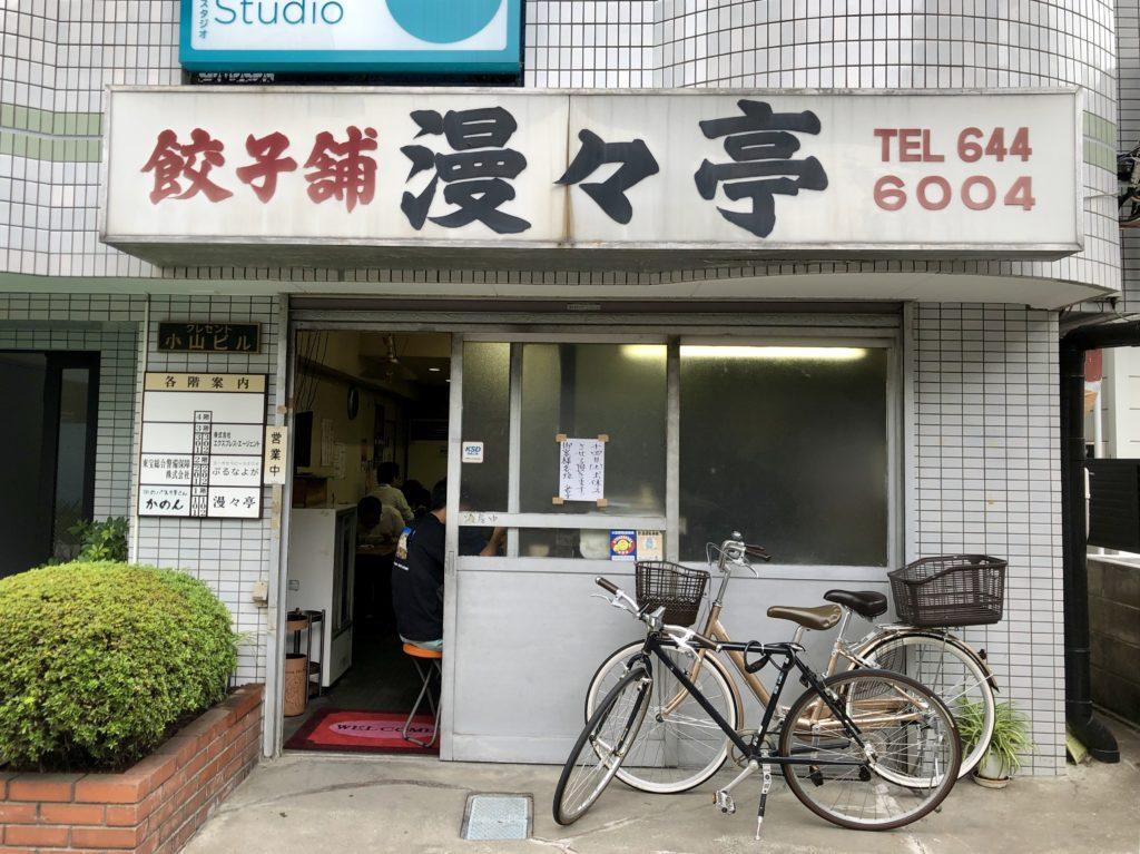 漫々亭 2丁目店(さいたま市大宮区/中華料理)