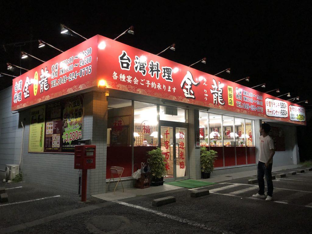 台湾料理 金龍 鴨田店(川越市/台湾料理)