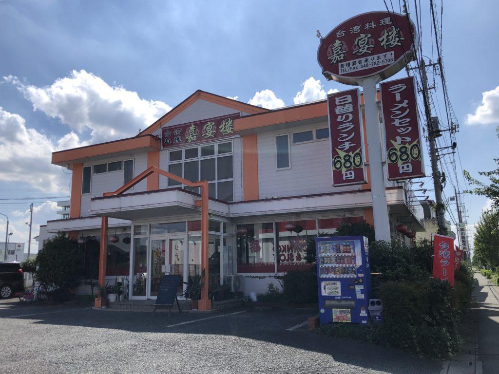 台湾料理 嘉宴楼 上尾店(上尾市/台湾料理)