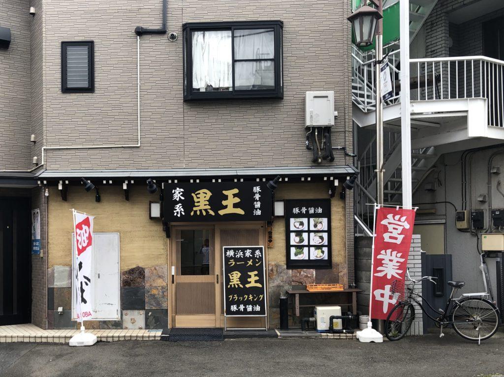 ラーメン 黒王(川越市/ラーメン)