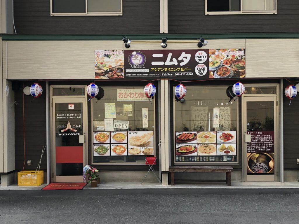 二ムタ 南与野店(さいたま市中央区/インド料理)