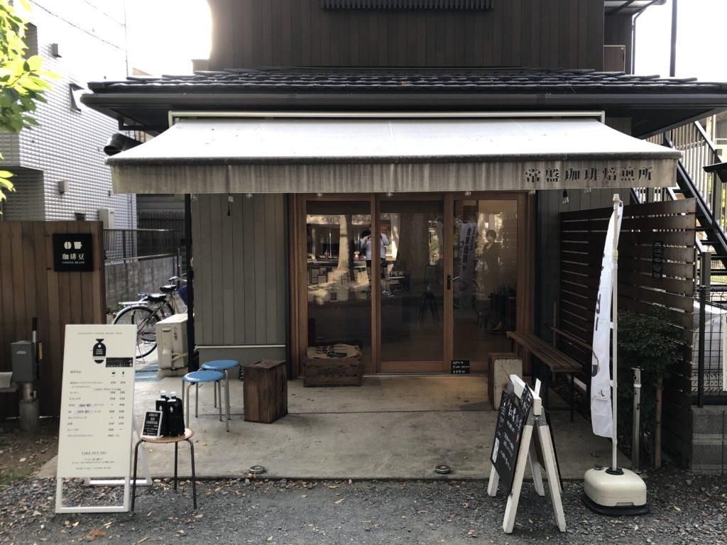 常盤珈琲焙煎所 大宮氷川参道店(さいたま市大宮区/カフェ)