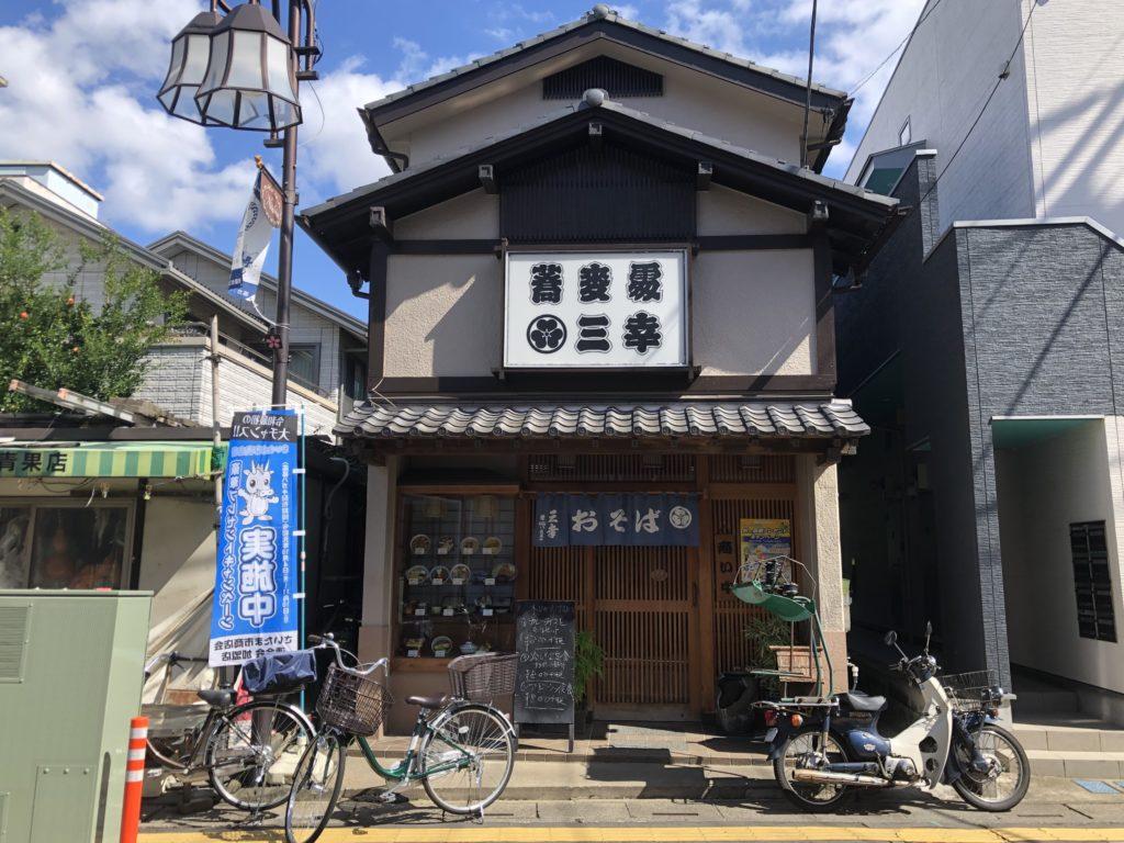三幸(さいたま市北区/そば)