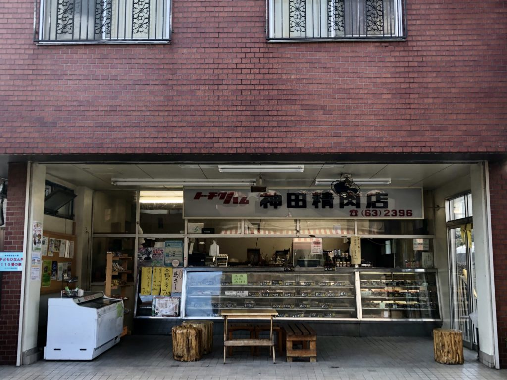 神田精肉店(さいたま市北区/テイクアウト)