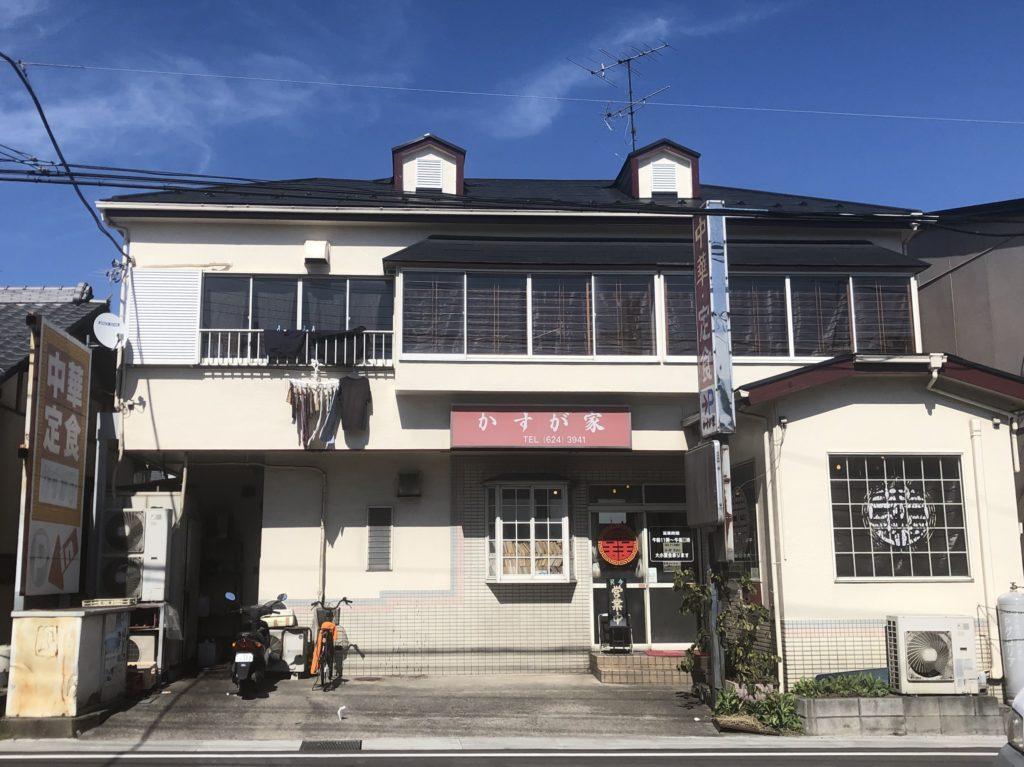 かすが家(さいたま市西区/中華料理)
