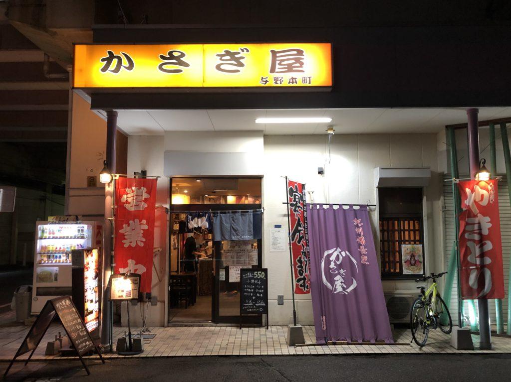 かさぎ屋 与野本町店(さいたま市中央区/居酒屋)