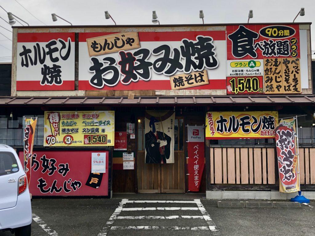 中村座(さいたま市北区/お好み焼き)