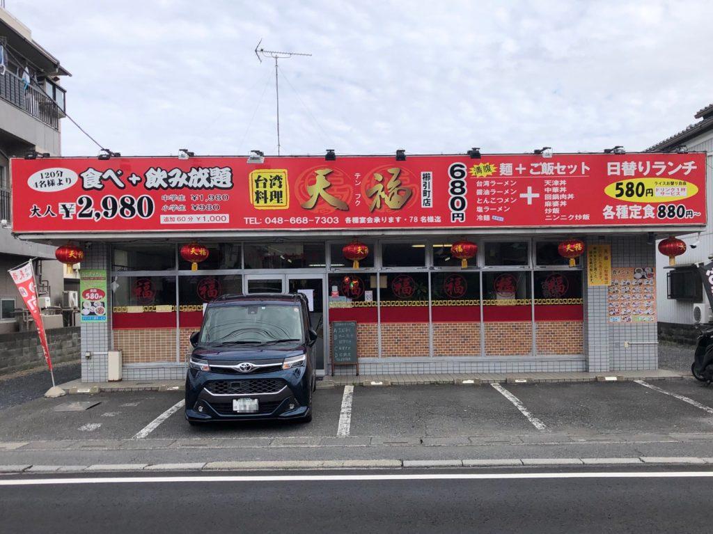 台湾料理 天福(さいたま市北区/台湾料理)