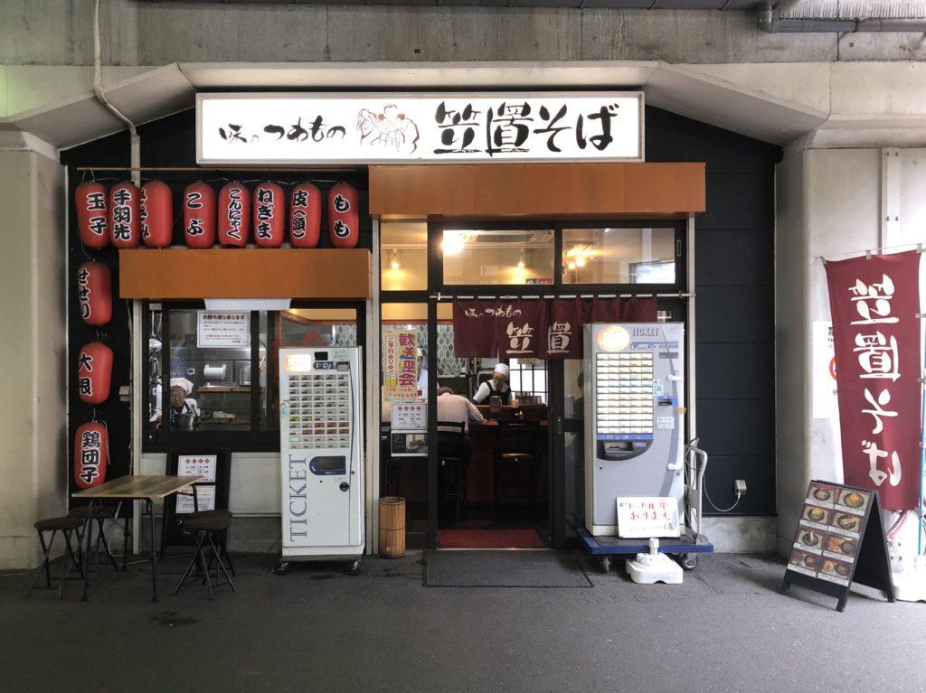 かさぎ屋 北与野店(さいたま市中央区/居酒屋)