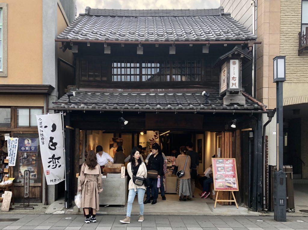 菓匠右門 一番街店(川越市/和菓子)