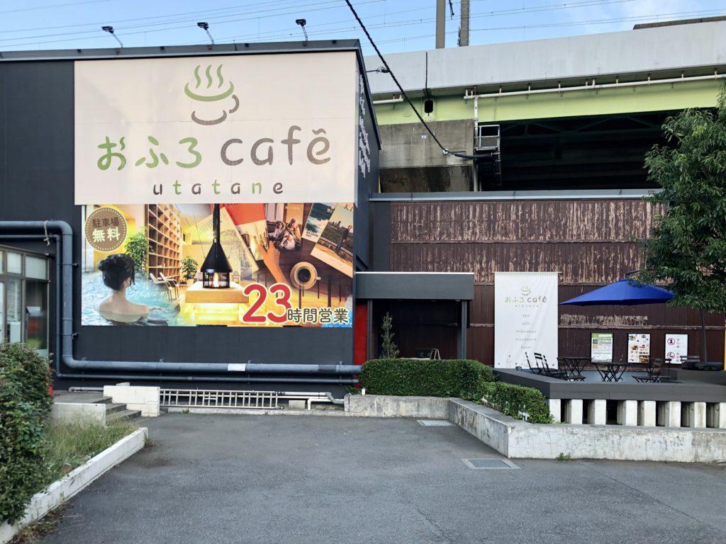 おふろcafe utatane(さいたま市北区/温泉)