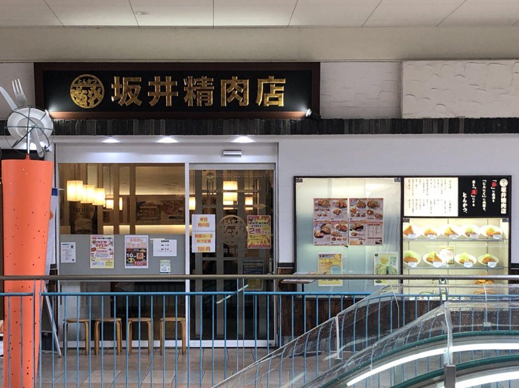 坂井精肉店 ステラタウン大宮店(さいたま市北区/とんかつ)