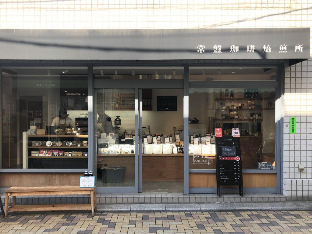 常盤珈琲焙煎所 北浦和店(さいたま市浦和区/カフェ)