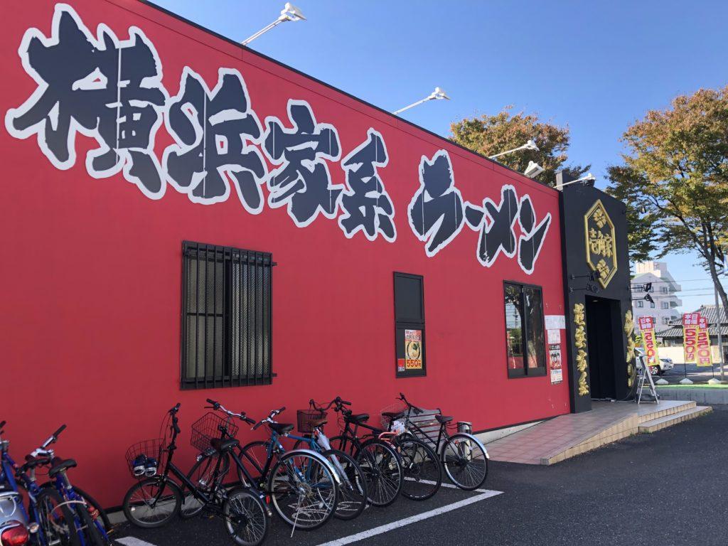横浜家系ラーメン 壱角家 埼大通り店(さいたま市桜区/ラーメン)
