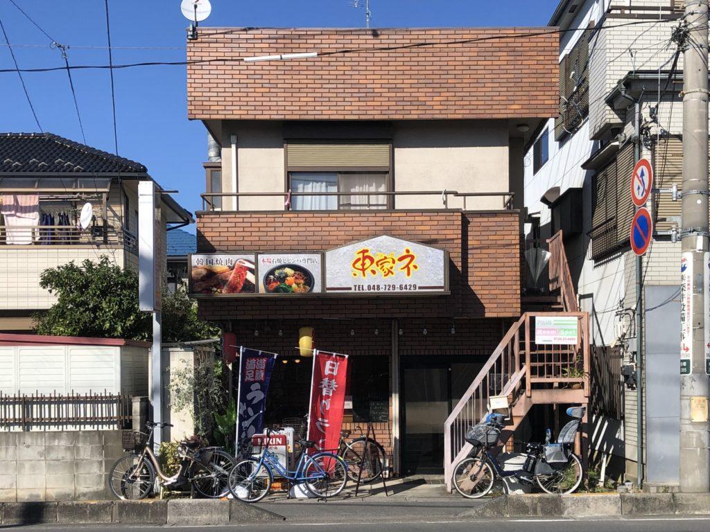 東家ネ(さいたま市北区/韓国料理)