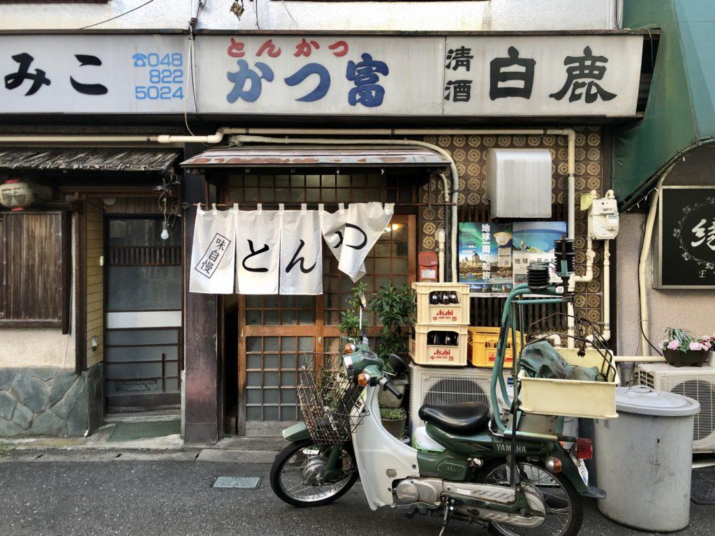 かつ富(さいたま市浦和区/とんかつ)