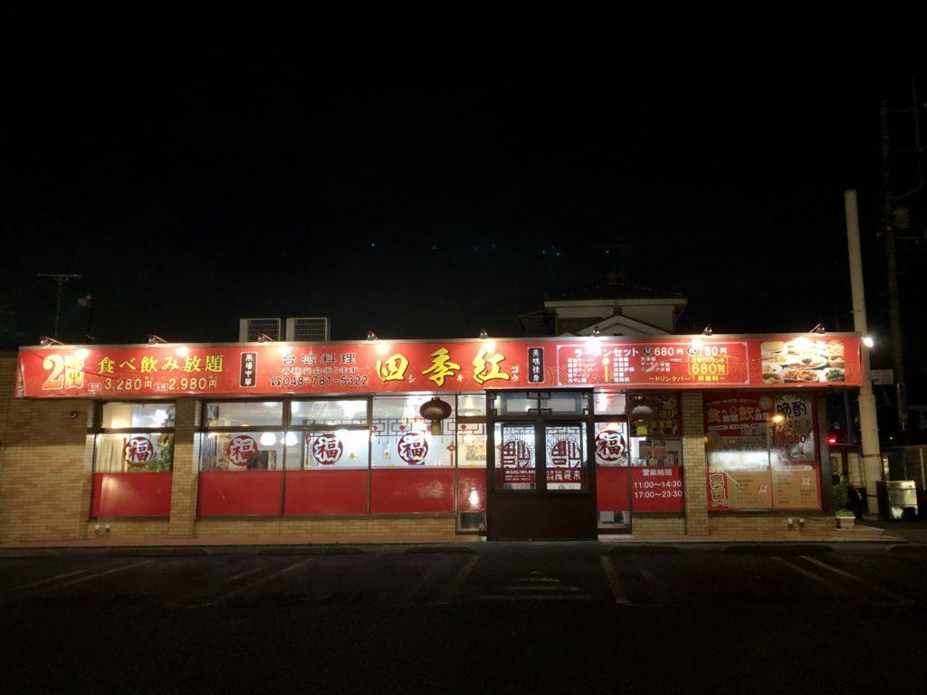 台湾料理 四季紅 上尾店(上尾市/台湾料理)