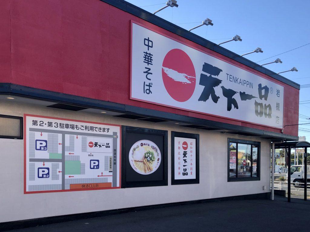 天下一品 岩槻店(さいたま市岩槻区/ラーメン)