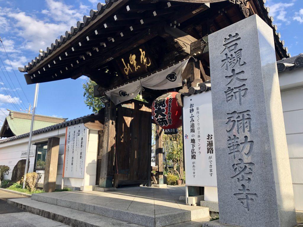 2019.11 Iwatsuki Daishi