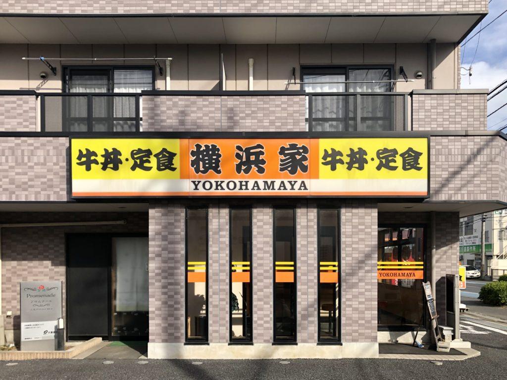 横浜家 上尾店(上尾市/牛丼)