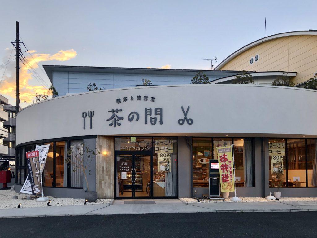 喫茶と美容室 茶の間(さいたま市北区/カフェ)