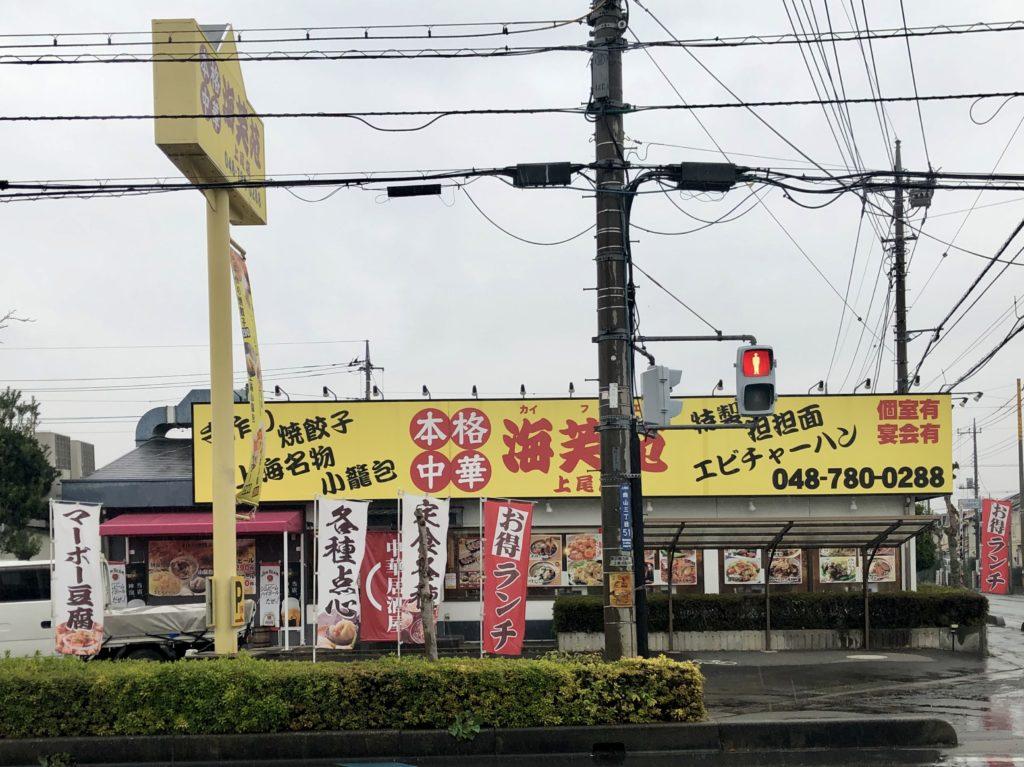 海芙苑 中華居酒屋 上尾店(上尾市/中華料理)