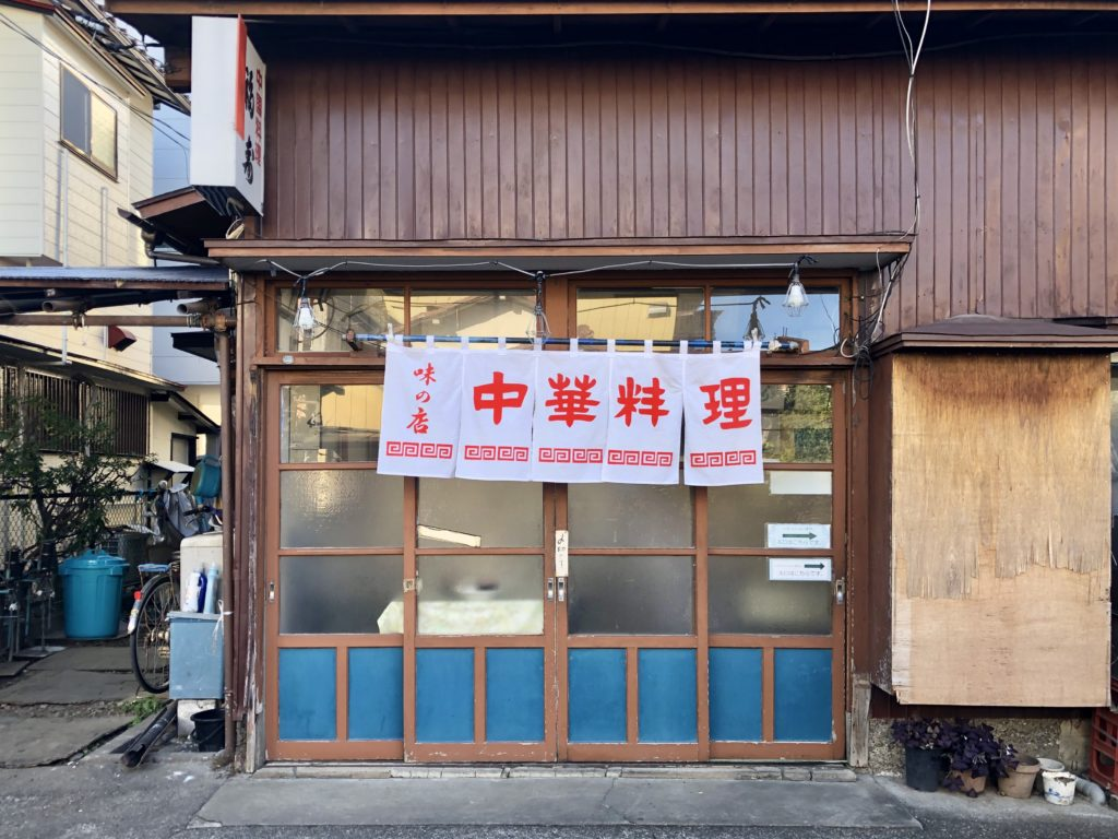 福寿(さいたま市桜区/中華料理)