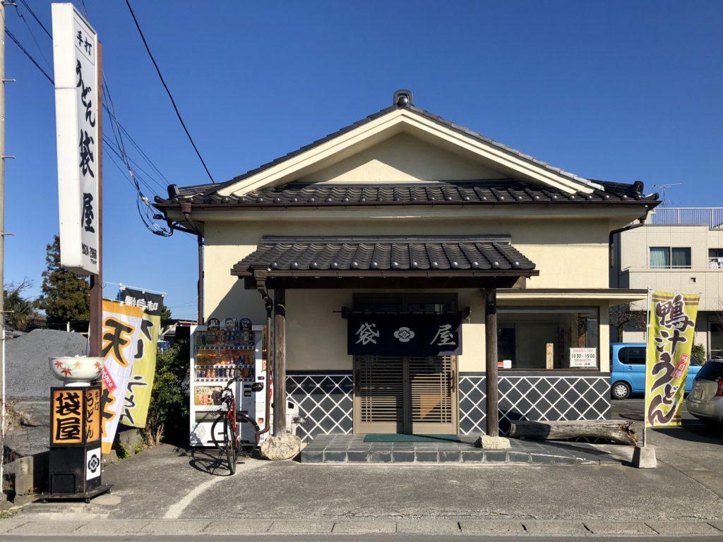 手打ちうどん 袋屋(さいたま市西区/うどん)