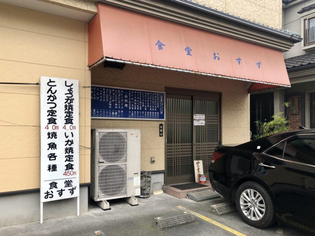 食堂おすず(さいたま市浦和区/定食)