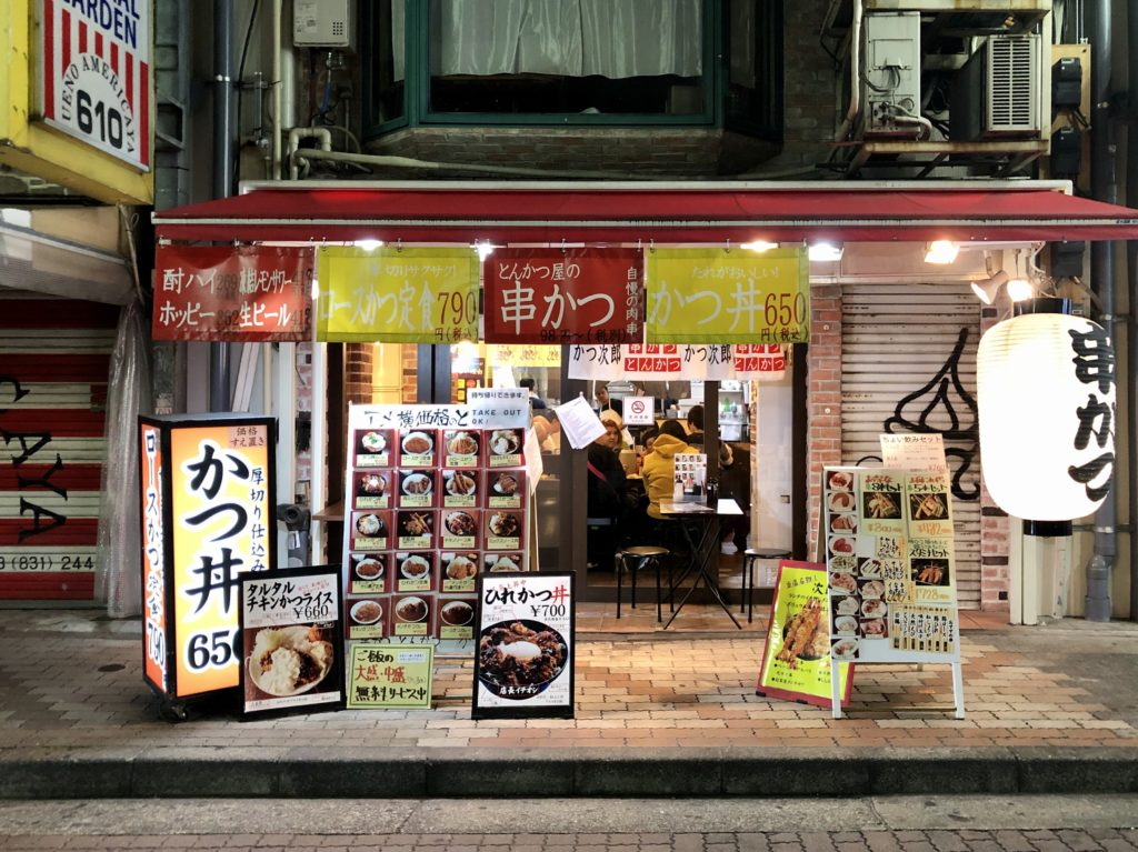 かつ次郎(台東区/串カツ)