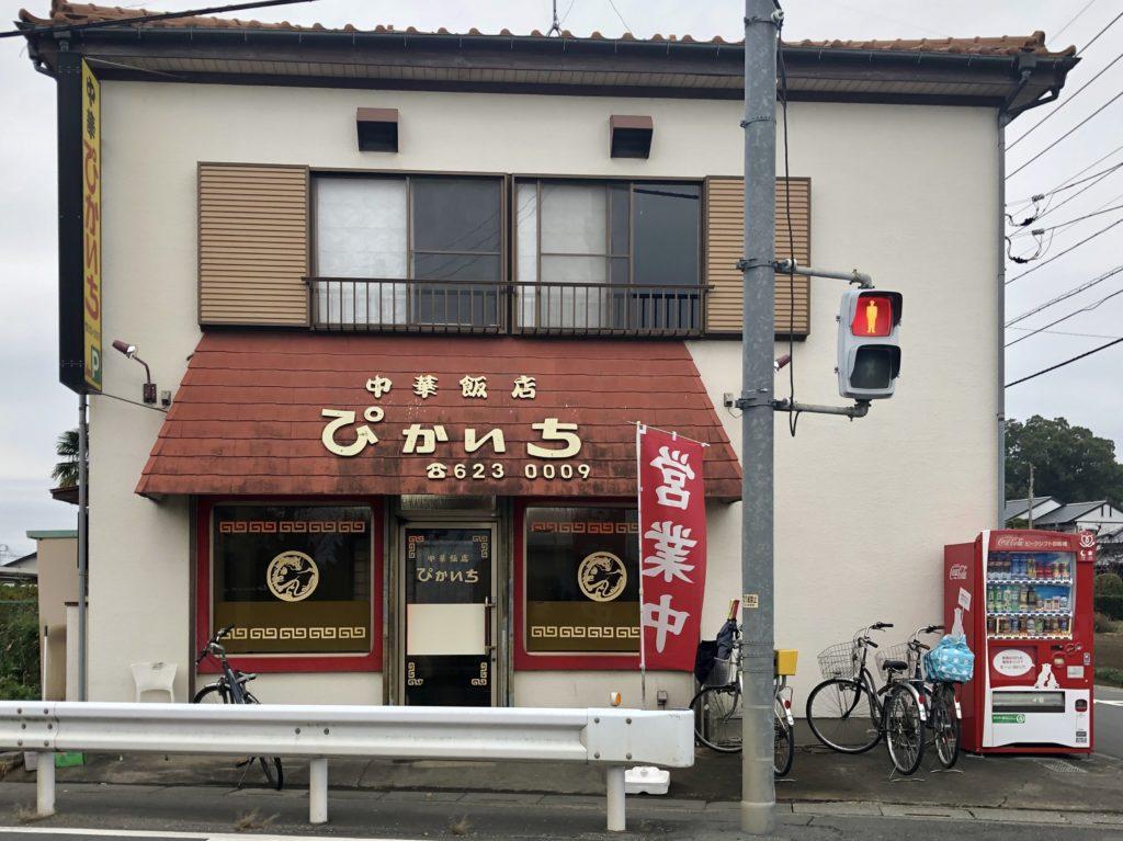 ぴかいち(さいたま市西区/中華料理)