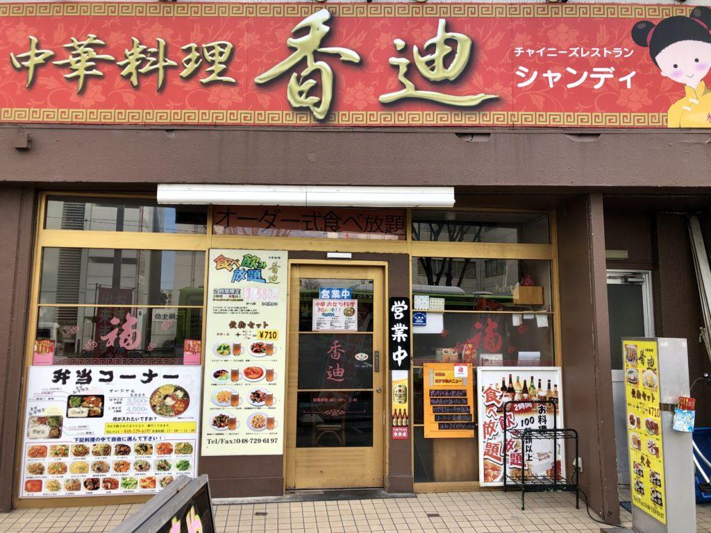 香迪 大宮駅前店(さいたま市大宮区/中華料理)