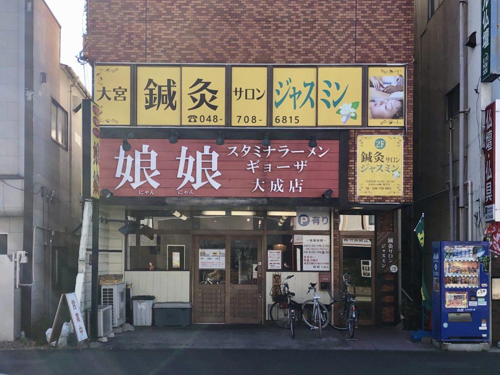 娘娘 大成店(さいたま市大宮区/中華料理)