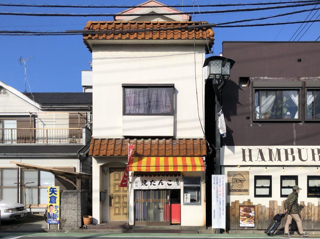佐藤だんご店(川越市/和菓子)
