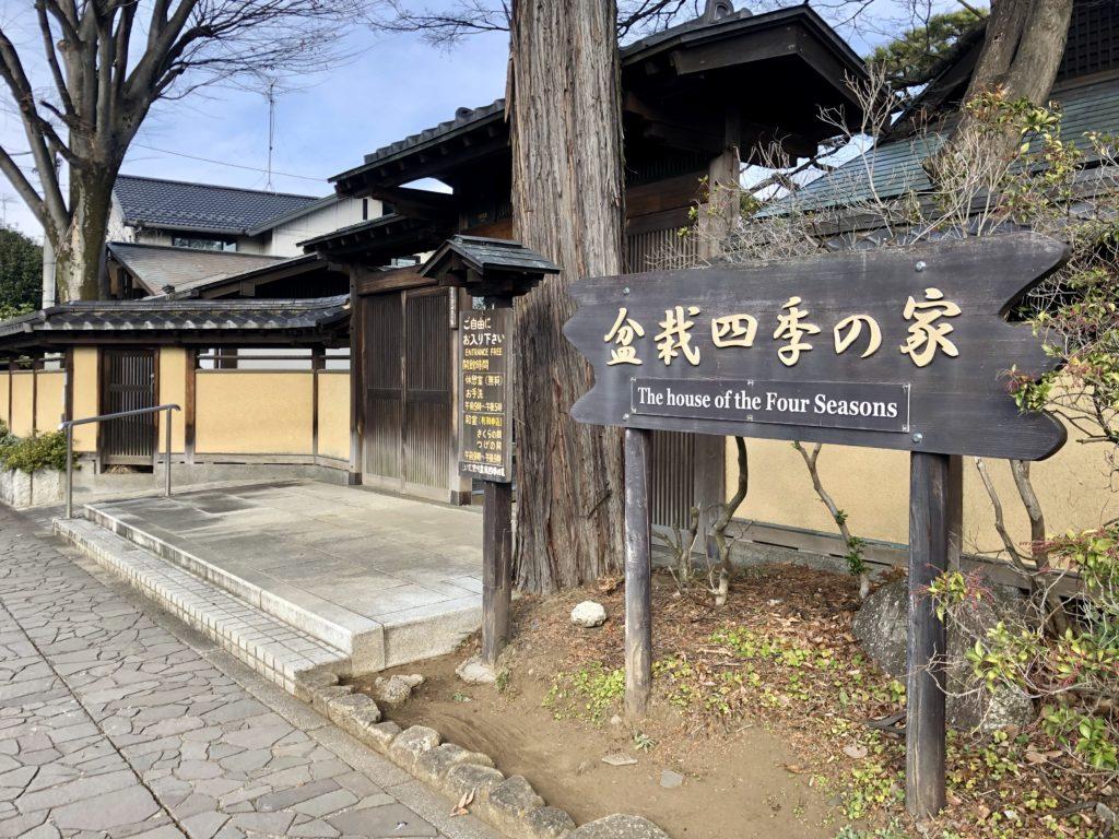 2020.01 Omiya Bonsai Village