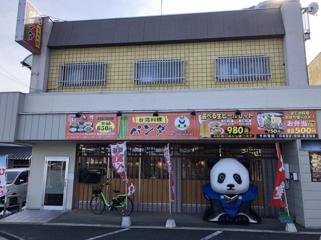 台湾料理 パンダ(川越市/台湾料理)