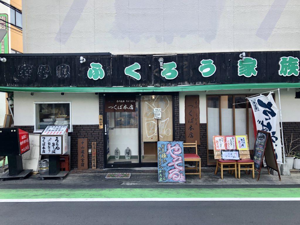 つくば本店(さいたま市大宮区/そば)