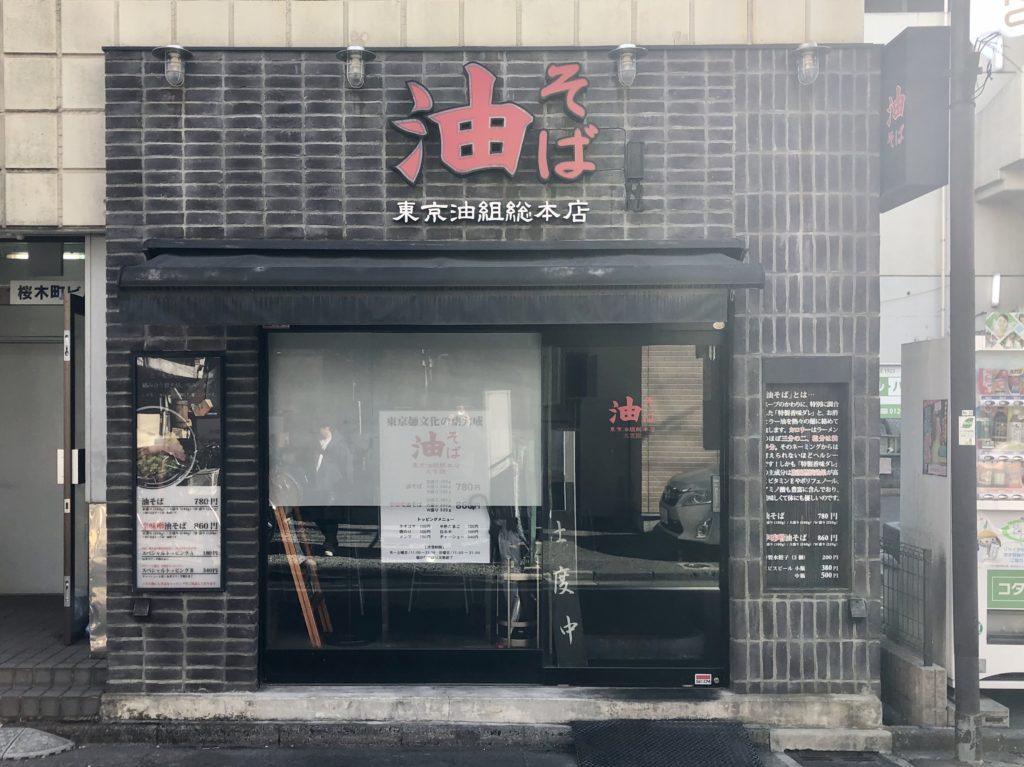 東京油組総本店 大宮組(さいたま市大宮区/油そば)