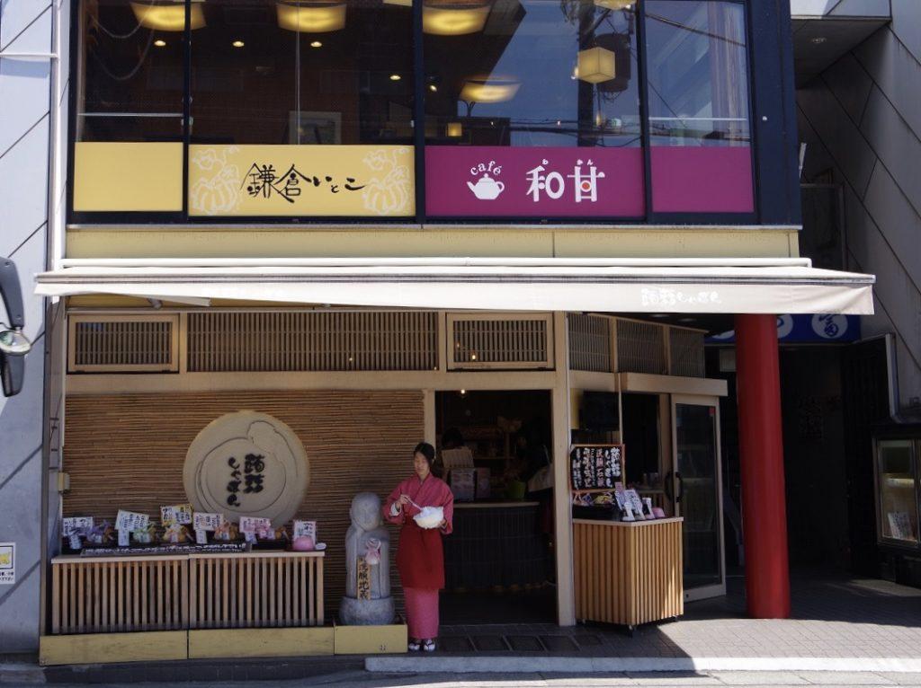 鎌倉いとこcafe 和甘(鎌倉市/カフェ)
